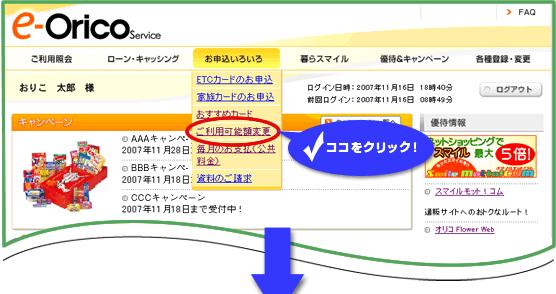 ★e-オリコを使った増枠審査の申請方法-1