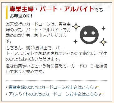 栃木銀行カードローンの審査基準って?申し込み条件や返済額からの推定難易度