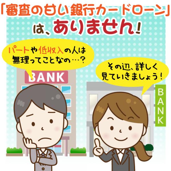 審査の甘い銀行カードローンはない!【審査難易度で選ぶ銀行カードローン】