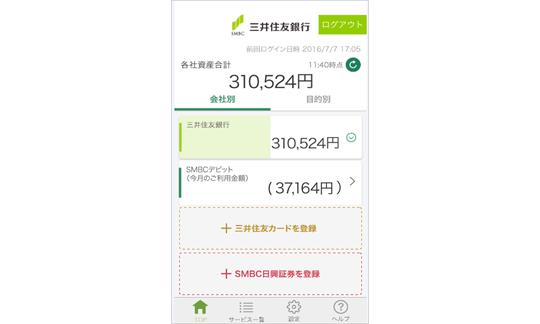 三井住友銀行「SMBCデビット」会員ページの例