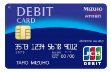 みずほ銀行「みずほJCBデビット」