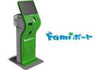 famima-clip3