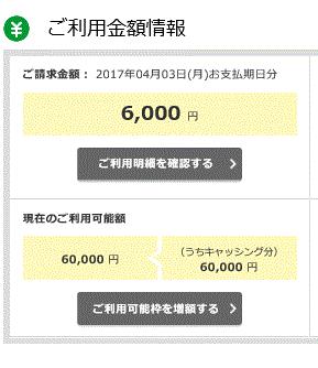 ファミマTカード公式HPより。この例であれば、6万円のキャッシング利用が可能です。