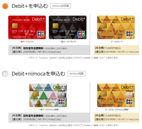 福岡銀行の申し込みフォーム:nimoca機能とオートチャージ機能の有無を選べる-1