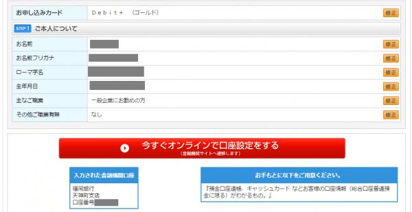 福岡銀行の申し込みフォーム:nimoca機能とオートチャージ機能の有無を選べる-3