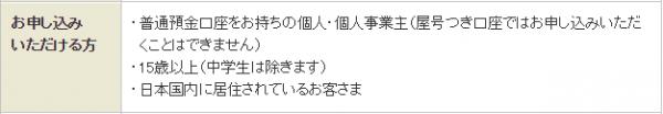 三菱UFJ銀行「VISAデビット」の利用条件