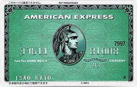 「グリーンカード」でも年会費は12,000円+税と高額