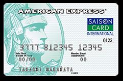 クレディセゾンのアメックスカードなら、学生・アルバイトでも取得可能