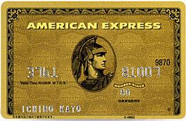 ゴールドカードの年会費は約3万円!その分特典も充実-1