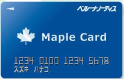 発行される「メイプルカード」はローンカードに見えないので、財布の中味を見られてしまっても安心