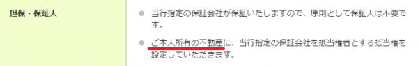 fudosan-tanpo01-02