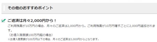 ①毎月の返済額は3,000円から(限度額100万円未満の場合)と低いから、年収が高くなくても利用できる