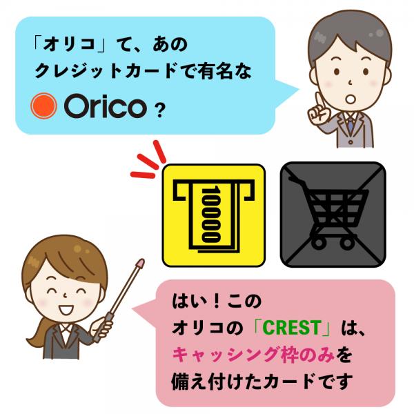 orico-crest-ill01