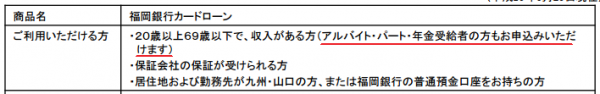 ①「パート・アルバイト・年金受給者」OKを公式HPが明言!