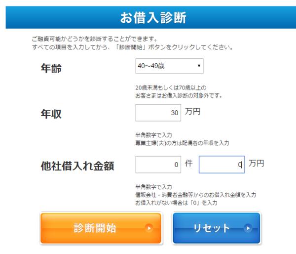 <他社借入さえなければ、年収30万円から通過可能?!>-1