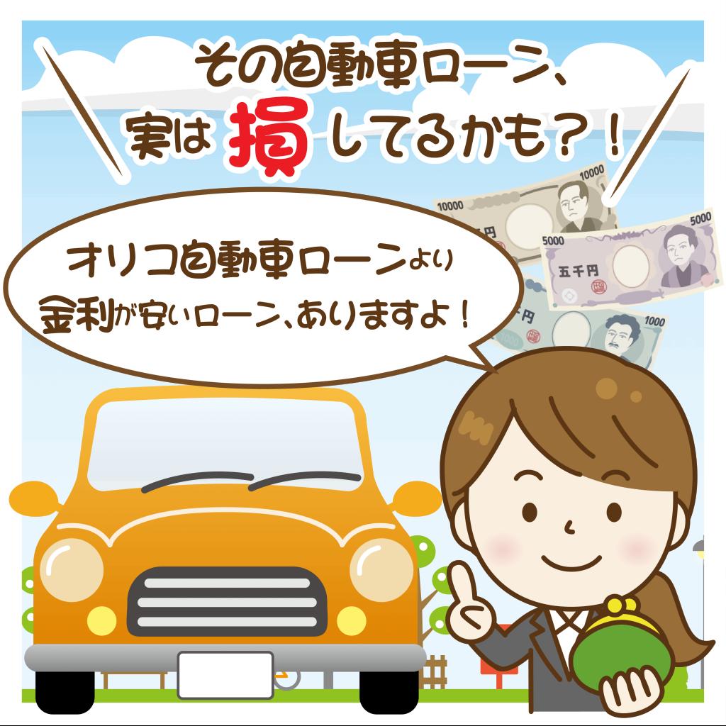マイカー ジャパン ローン ダネット