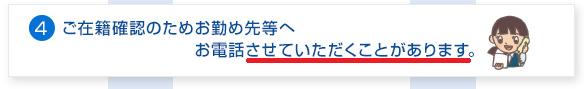 ③在籍確認は、原則「四国銀行」の名前を名乗って行われる-1