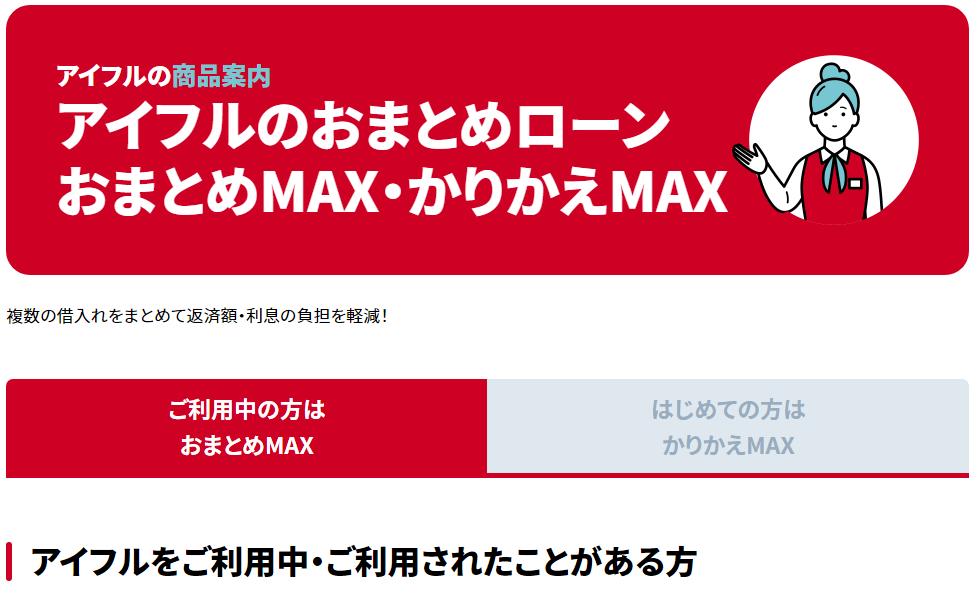 アイフル おまとめMAX