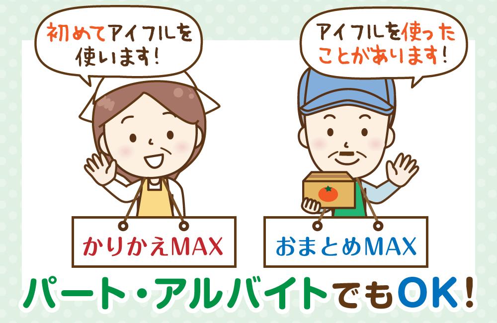 アイフルユーザーなら「おまとめMAX」、そうでないなら「かりかえMAX」を使おう!