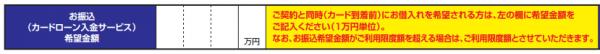 ▲FAX申込用紙のカードローン入金サービス欄。