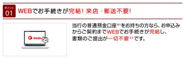②千葉銀行口座を開設済みなら「WEB完結」可能