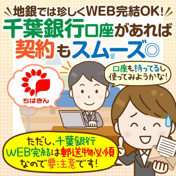 千葉銀行カードローン「クイックパワー<アドバンス>」利用の流れと融資スピードのまとめ