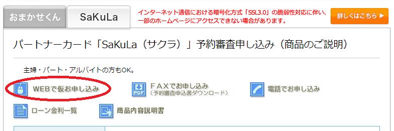 「SaKuLa」申し込み画面スクリーンショット
