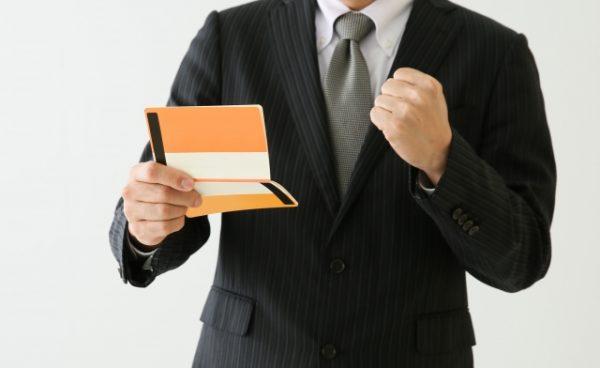 百五銀行口座を給与振込先に指定しているなら、「マイカードエクセレント」を利用できる!