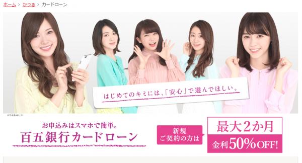 百五銀行公式HP-百五銀行カードローン