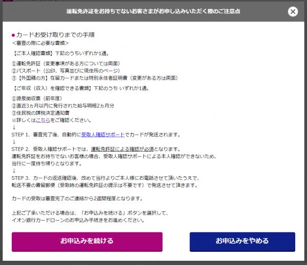 注意!日本国籍なら運転免許証またはパスポートを持っていなければ利用不可2
