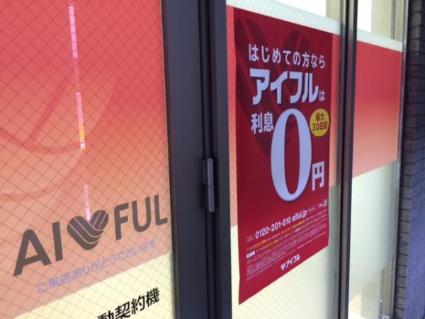 アイフル:家族にバレずに借りるなら無人店舗を選ぼう!その利用方法と注意点