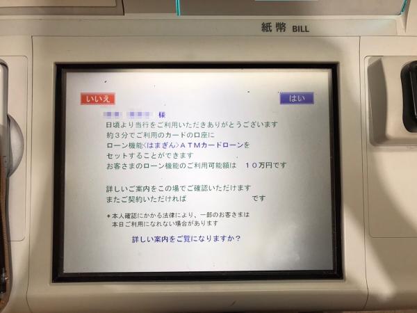 ATMカードローンの案内画面例