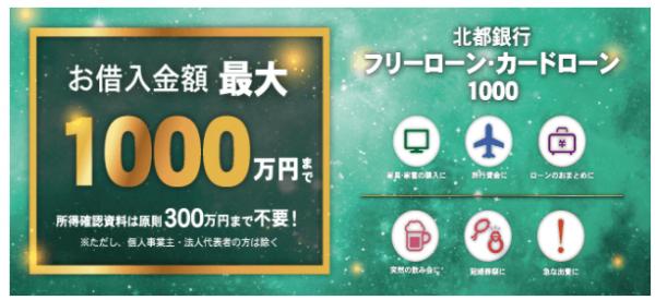 都銀行公式HPより「フリーローン・カードローン1000」