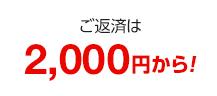 十六銀行公式HPより:返済は2000円から