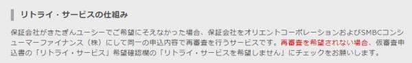 北日本銀行公式HPよりリトライ・サービスの仕組み