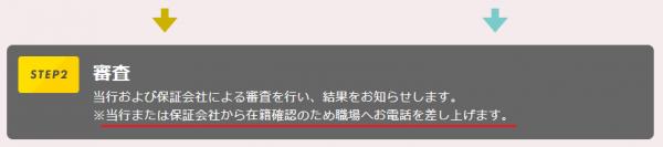 北日本銀行公式HPより申込手順