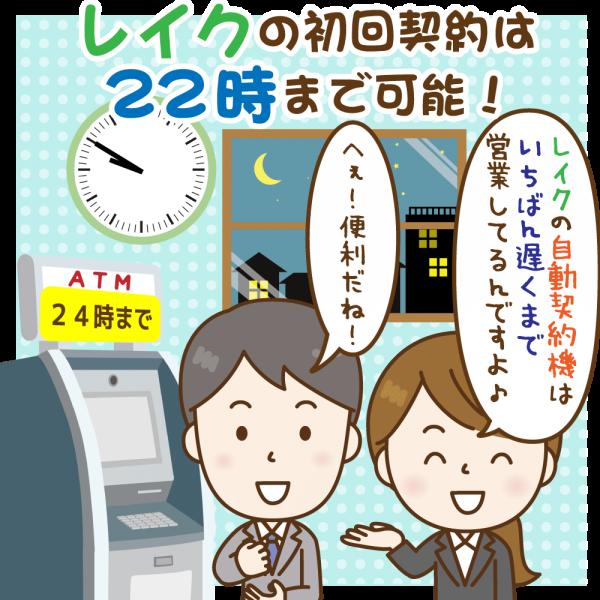 新生銀行レイク:自動契約機へ行く前に事前申し込み&必要書類の準備を行おう