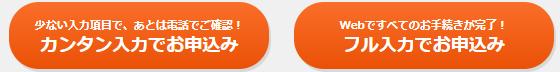 プロミス申し込み方法選択画面