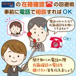 プロミスコール直伝:在籍確認の電話は相談一つで回避できる!