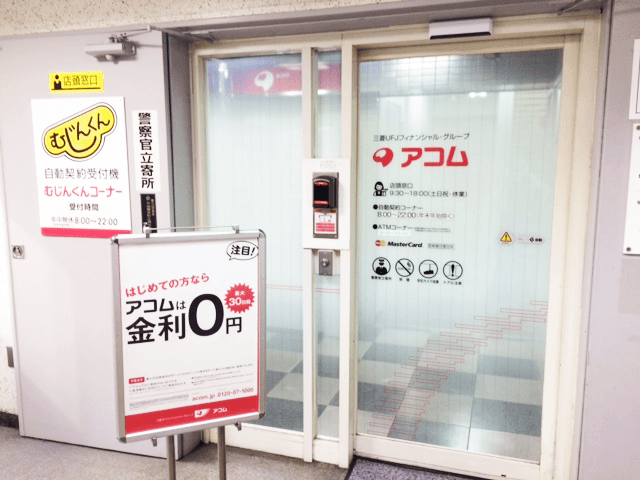 アコム無人店舗の入口。このようにビルに店舗を構えるものの他、電話ボックスのようなタイプも見かけますね。