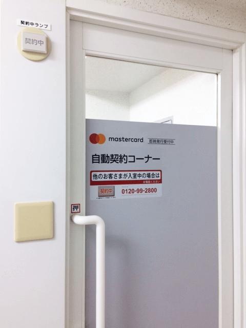 自動契約コーナー(むじんくんの設置されている小部屋)