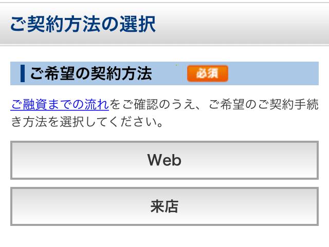 アプリローン:契約方法選択画面