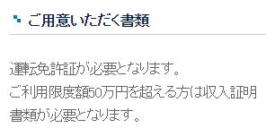 静岡銀行カードローンの必要書類