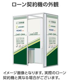 三井住友ATM