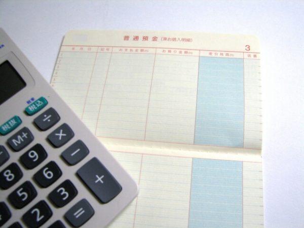 十八銀行カードローンの毎月の返済方法