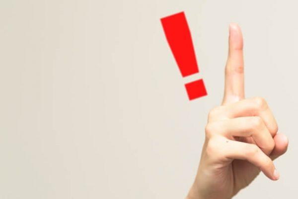 契約者貸付制度の注意点