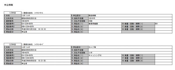 CIC公式HPより:申込情報