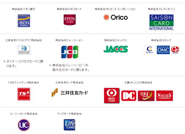 CIC公式HP-利用可能クレジットカード