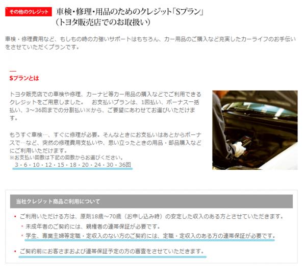トヨタクレジットについて-トヨタクレジット公式HP