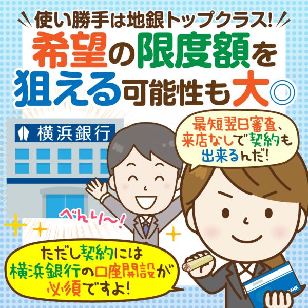 体験談で分かる横浜銀行カードローン:収入に応じた限度額、翌日融資ならOKだが曜日に注意